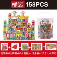 男孩原木制儿童积木玩具1-2周岁宝宝拼装3-6岁男女孩7-8-10岁 早教益智教育玩具