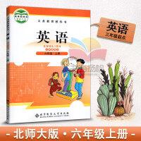 英语六年级上册 北师大版北京师范大学出版社六年级上册英语 义务教育教科书 三年级起点小学英语六上