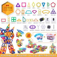 磁力构建片百变提拉磁性积木儿童3-6岁磁铁益智拼装早教玩具