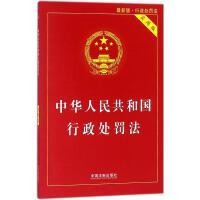 中华人民共和国行政处罚法(实用版,近期新版・行政处罚法) 中国法制出版社