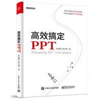高效搞定PPT设计思维 PPT多媒体幻灯片制作教程书籍入门到精通 ppt设计经验技巧大全 ppt制作教程书籍