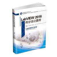LABVIEW2016程序设计教程/何小群 西南交通大学出版社