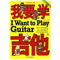 【二手旧书8成新】我要学吉他(小学生版)(单书版) 刘传,风华艺校 9787103032688 人民音乐出版社