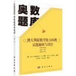 正版-H-澳大利亚数学能力检测试题解析与评注:2006-2013:中学中级卷 (澳)W.J.阿特金斯P.J.泰勒M.G