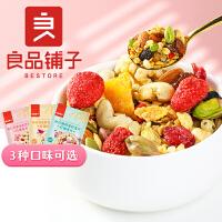 新品【良品铺子每日水果燕麦片500g】即食奇亚籽坚果酸奶早餐营养