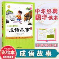 成语故事 中国经典国学启蒙读本 彩绘版 青少年课外阅读