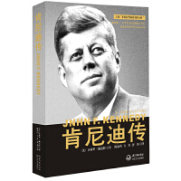 """一世珍藏名人名传 精装新版-肯尼迪传(美国""""非虚构类畅销书排行榜""""他颠覆了一百多年来的美国政治传统,也是他开创了现代竞"""