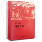 滇西三部曲・1944:腾冲之围(央视2014中国好书)
