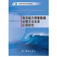 海洋磁力测量数据处理方法及其应用研究