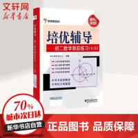 培优辅导(RJ版)初2数学跟踪练习.下