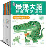 最强大脑思维游戏全10册 逻辑思维左右脑开发潜能训练 3-4-5-6岁幼儿童 益智游戏注意力记忆力 阶梯趣味数学启蒙