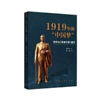 1919年的中国梦――孙中山《实业计划》鉴注