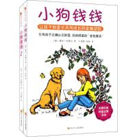 小狗钱钱 四川少年儿童出版社