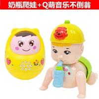 婴儿会唱歌跳舞爬行娃娃音乐儿童电动玩具0-3岁男女孩6-8-12个月 +音乐不倒翁 奶瓶爬娃