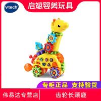 VTech伟易达GearZooz齿轮长颈鹿 齿轮拼接益智组装拼插玩具