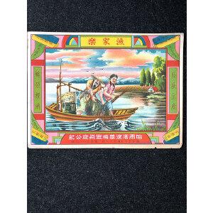 民国时期 哈尔滨夏华机器染厂公记《渔家乐》广告宣传画一枚