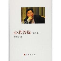 【新书店正版】心若菩提(增订本) 曹德旺 人民出版社