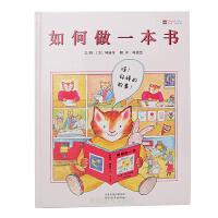 """【""""阅读彩虹""""好书推荐】4-6岁如何做一本书清楚介绍了书籍出版所经历的各个阶段正版绘本儿童图书启发"""