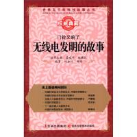 门铃又响了:无线电发明的故事 刘金江,陶路,管成学,赵骥民 9787538461121