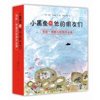 小黑鱼和他的朋友们(平装)(共14册)