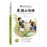 童年中国.原创实力作家书系:里湖山钓蜂