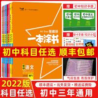 2022版星推荐一本涂书初中全套数学语文英语物理化学生物地理历史七八九年级学霸资料提分笔记中考初一初二初三复习辅导书知识