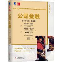 机械工业:公司金融(原书第12版)(基础篇)