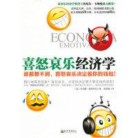 喜怒哀乐经济学 (意)墨特里尼,陈昭蓉 9787510420351 新世界出版社