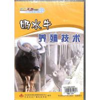 奶水牛养殖技术DVD( 货号:788098614604906)