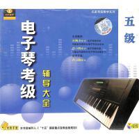电子琴考级辅导大全-五级VCD( 货号:20000075126969)