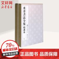 米芾书法全集(精选本)(上下) 紫禁城出版社
