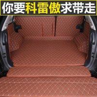 雷诺科雷傲后备箱垫全包专用配件尾箱垫汽车用品垫子16科雷傲
