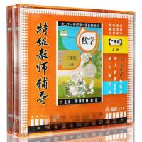 人教版新课标 特级教师辅导小学数学二年级数学上册 8VCD光盘教材