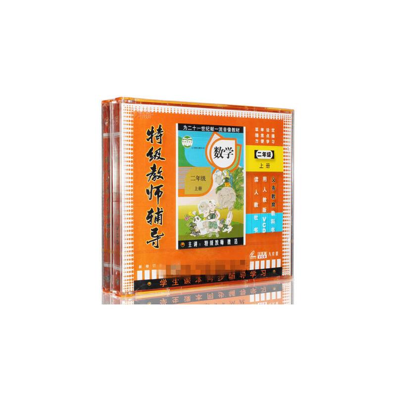 人教版新课标 特级教师辅导小学数学二年级数学上册 8VCD光盘教材 特级教师辅导小学数学二年级数学上册