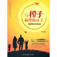 与橙子相伴的日子 9787504378835 中国广播影视出版社 离兵