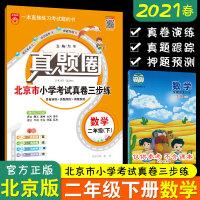 真题圈二年级下册数学 北京课改版专用2021春