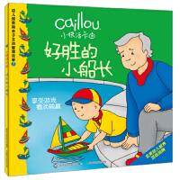 小快活卡由幼儿探索期亲子互动智慧故事7:好胜的小船长