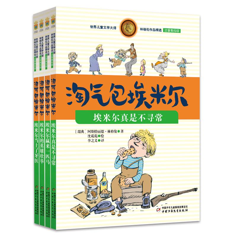 """世界儿童文学大师林格伦作品精选·注音美绘版—埃米尔(4册/套) 国际安徒生奖获得者林格伦的作品入选""""中国小学生基础阅读书目"""",被译成90多种语言,图书印数超过1.4亿册,并拍成多部影视剧。"""