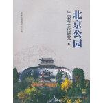 北京公园生态与文化研究(五)