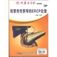 新华书店正版 胆管良性狭窄的ERCP处理DVD-ROM