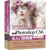 中文版Photoshop CS6从入门到精通PS教程(全彩版) 中国水利水电出版社