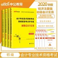 中公教育2020全国会计专业技术资格考试:考点精练2000题+易错易混考点学与练(经济法基础+初级会计实务)4本套