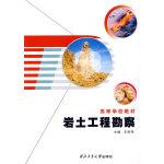 【旧书二手书8成新】岩土工程勘察 王贵荣 西北工业大学出版社 9787561222942