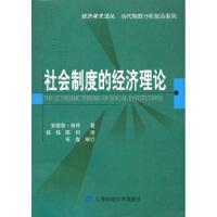 【新书店正版】社会制度的经济理论,肖特 等,上海财经大学出版社9787810499170