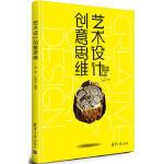 【新书店正版】艺术设计创意思维,崔勇,杜静芬,清华大学出版社9787302287209