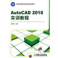 【正版全新直发】AUTO CAD2010实训教程 徐文胜 机械工业出版社9787111335924