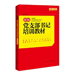 新编党支部书记培训教材(2014年修订版)