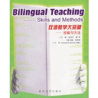 双语教学大突破:技能与方法(附光盘)