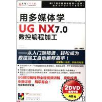 用多媒体学-UG NX7.0数控编程加工(2DVD+手册)