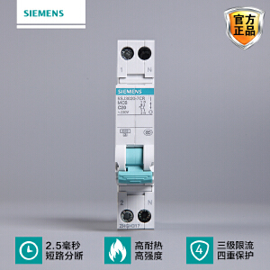 Siemens/西门子空气开关西门子断路器保护家用绿色环保系列1P+N20A双进双出